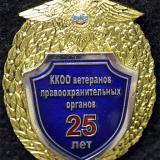 25 лет ККОО ветеранов правоохранительных органов