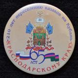 65 лет Краснодарскому краю. 210 лет переселению казаков на Кубань.