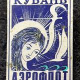 Аэрофлот Кубань