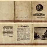 Краснодар. Благодарность за участие в воскреснике по восстановлению городского трамвая, 1949 год