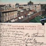 Екатеринодар, 21.03.1914