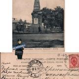Екатеринодар, 18.06.1908 года