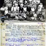 1947 год. Краснодарский пединститут