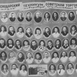 1959 год.  Краснодарский техникум Советской торговли