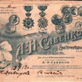 Савенко Алексей Иванович ( до 1913 года) тип 2 (5 медалей)