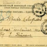 Екатеринодар. Изд. Горчакова, тип 3