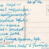 Адресная сторона 1966 год.