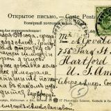 Екатеринодар. Изд. Галладжианц, тип  8, 1907 год