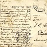 Екатеринодар. Изд. Картинной галереи Ф.А. Коваленко