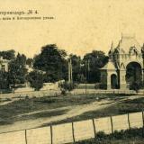 Екатеринодар. Александровская арка (Триумфальная) и Котляревская улица (Седина улица)