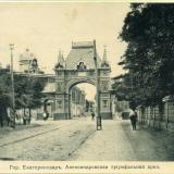 Екатеринодар. Александровская триумфальная арка