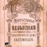 Екатеринодар. Фотограф Белецкий Петр Степанович