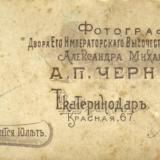 Екатеринодар. Чернов Афанасий Петрович, тип 3