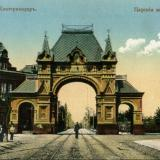 Екатеринодар. Царския ворота (Триумфальная арка), вид на запад, до 1917 года