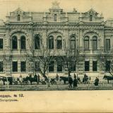 Екатеринодар. № 12. Дом Богарсукова