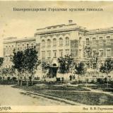 Екатеринодар. Екатеринодарская Городская мужская гимназия