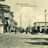 Екатеринодар. Екатерининская улица (Мира), вид на восток