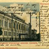 Екатерининская (городская) женская гимназия, до 1904 года