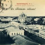 Екатеринодар. Изд. Горчакова, тип 2