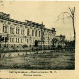 Екатеринодар №10. Женская гимназия