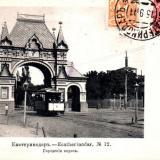 Екатеринодар №12. Царския ворота