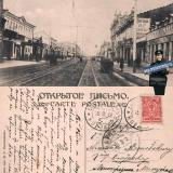 Екатеринодар, 15.08.1912