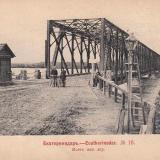 Река Кубань - Железнодорожный мост