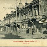 Красная улица - от Комсомольской до Мира