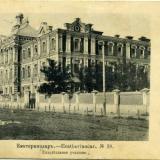 Екатеринодар №18. Епархиальное училище