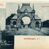 Екатеринодар №5. Памятник 200-летия Куб каз. войска - Царския ворота