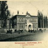 Екатеринодар № 6. Городская больница, около 1903 года
