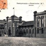 Екатеринодар. №7. Вокзал