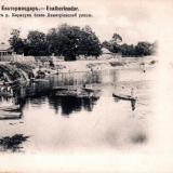 Екатеринодар. Берег реги Карасун близ Дмитриевской улицы