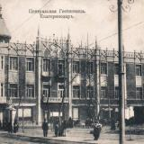Екатеринодар. Центральная гостиница