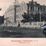 Екатеринодар. Епархиальное училище