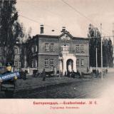 Екатеринодар. Городская больница, около 1903 года