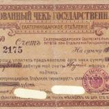 Екатеринодар. Краевая контора Государственного банка. 100 рублей 1918 год.
