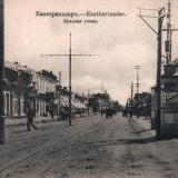 Екатеринодар. Красная улица (к югу от Соборной улицы)