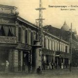Екатеринодар. Красная улица, Книжный магазин П. Галладжианц