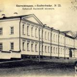 Екатеринодар. Кубанский Мариинский институт