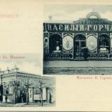 Красная улица - от Орджоникидзе до Ленина