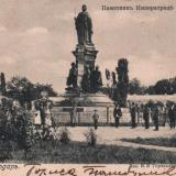 Екатеринодар. Памятник Екатерине, до 1917 года