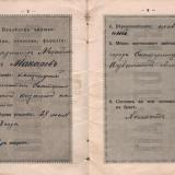 Екатеринодар. Паспорт Макарова Владимира Михайловича, 1915 год. Лист 2-3