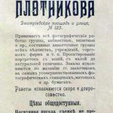 Екатеринодар. Плотников Гаврила Павлович