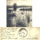 Екатеринодар. Рашпилевская №66, 1914 год