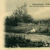 Екатеринодар. Сад Семенцова против опушки леса Круглик