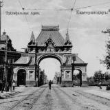 Екатеринодар. Триумфальная арка