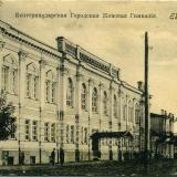 Екатеринодарская Городская Женская Гимназия