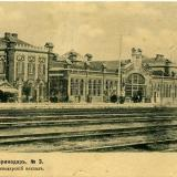Екатеринодар. №3. Железнодорожный вокзал