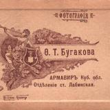 Ф.Т. Бугаков